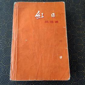 红日  1958年印