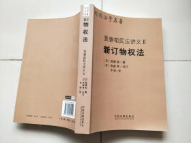 外国法学名著--我妻荣民法讲义II--新订物权法【签名本见图】