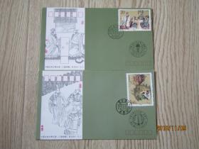 首日封1992-9中国古典文学名著:三国演义特种邮票四封全.