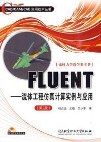 FLUENT:流体工程仿真计算实例与应用