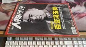 南方人物周刊第10期——百变冯玉祥 《南方人物周刊》杂志社  《南方人物周刊》杂志社