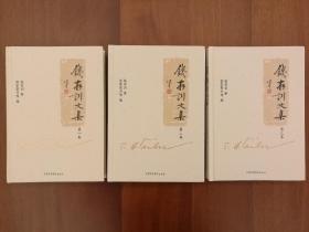 钱存训文集(精装,全套三卷)(全新书籍,现货)