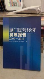 厦门民营经济发展报告(2009-2010) 厦门市工商业联合会(厦门总商会)编  9成新无笔记