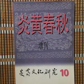 炎黄春秋:增刊(炎黄文化研究 10)