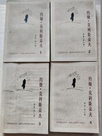 约翰.克利斯朵夫 全四4册1-4册【自然旧 书品见图】