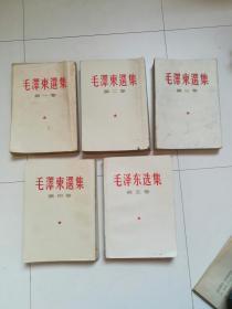 毛泽东选集(1一5卷)前4卷繁体竖版,每本都拍有版权页