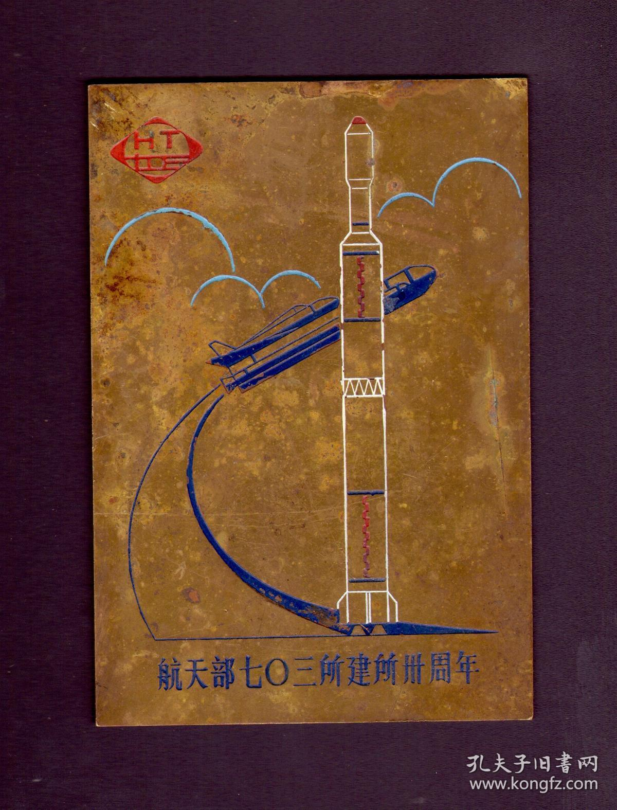 北京航天部七0三所建所三十周年大铜牌