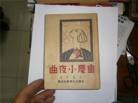 重庆小夜曲  (民国36年初版品好)