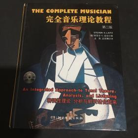 完全音乐理论教程(第二版)
