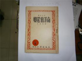 南洋伯还乡 民主文库乙类第一种 初版