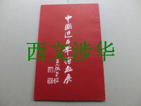 【现货 包邮】《中国近百年绘画展》1974年初版    张大千题 34幅图版 齐白石 吴昌硕 李可染 黄宾虹等  太平洋亚洲博物馆