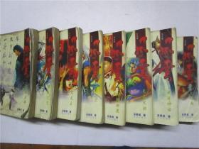 风云小说(全12册缺2.4.7.8册)8册合售马荣成著