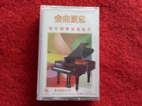 全新未拆【原装正版磁带】金曲难忘1 现代钢琴情调1997太平洋影音