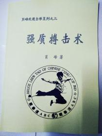 强质搏击术    截拳道系列教材
