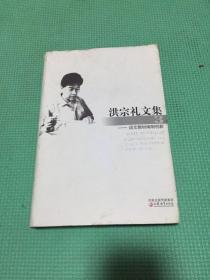 洪宗礼文集 卷三