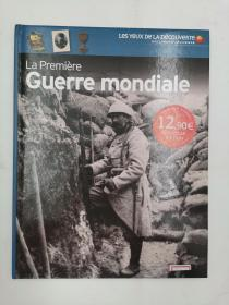 La première Guerre mondiale  第一次世界大战