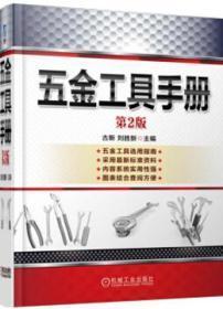 五金工具手册(第2版) 9787111505396 古新 刘胜新 机械工业出版社 蓝图建筑书店