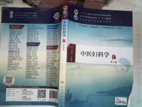 中医妇科学(第3版)/供中医学针灸推拿学中西医临床医学等专业用