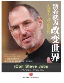 正版二手 活着就为改变世界:史蒂夫·乔布斯传 中信出版社 9787508620824