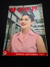买满就送 《时事世界画报》1957.9  东京明暗二街   白鸟の湖演出  东京地铁见闻