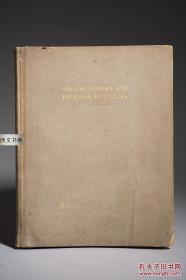 1914年出版,霍布森著《中国,韩国和日本的陶器艺术品》精装24开