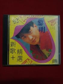 CD:黎明 新歌+精选