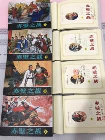 32开精装连环画 赤壁之战4本一套4色印刷九轩策划 连交会特制签名版 绘画 李成思等