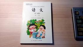 九年义务教育五年制小学教科书   语文   第一册(未使用)