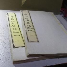 武英殿外聚珍白纸本《续吕氏家塾读诗记》一函两册三卷全