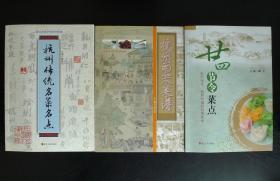 杭帮菜谱3本合售《杭州传统名菜名点》《杭州南宋菜谱》《廿四节令菜点》