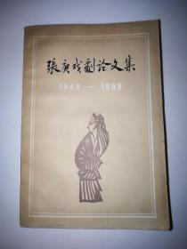 张庚戏剧论文集 1949—1958