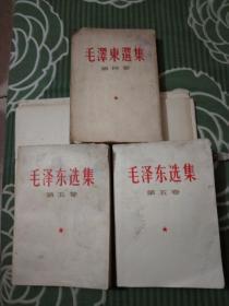 毛泽东选集(第四、五卷)