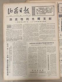 山西日报 1975年5月20日 1-历史性的光辉文献纪念毛主席五.二0发表声明,五周年。10元