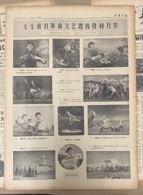 山西日报 1975年5月25日 1-关于盖房问题2-毛主席的革命文艺路线胜利万岁3-革命现代舞剧(沂蒙颂)(草原儿女)25元