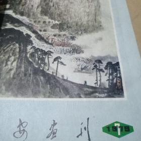 延安画刊1979