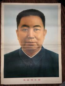 2开宣传画  华国锋主席标准像  1976年1印
