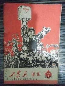 工农兵通讯1971_7