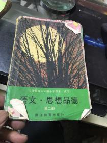 义务教育六年制小学课本(试用) 语文·思想品德第二册