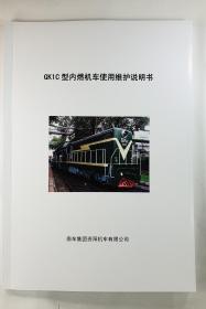 GK1C型内燃机车使用维护说明书