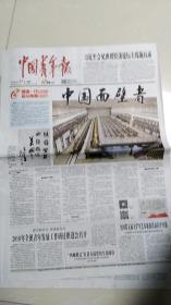 中国青年报  中国面壁者