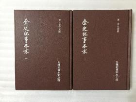 金史纪事本末 (精装二册)
