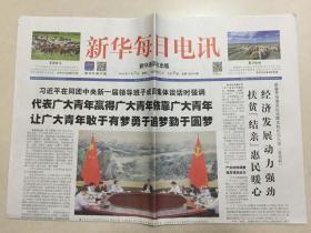 新华每日电讯 2018年 7月3日 星期二 今日8版 总第09316期 邮发代号:1-19