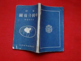 袖珍中国分省图 【中华民国三十六年八月初版】