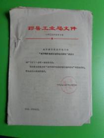 """1978年 鄞县工业局文件(50号《关于转发县水利电力局""""关于做好当前计划用电的通知""""的通知》【附:鄞县水利电力局文件】"""