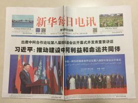 新华每日电讯 2018年 7月11日 星期三 今日8版 总第09324期 邮发代号:1-19