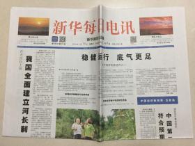 新华每日电讯 2018年 7月18日 星期三 今日8版 总第09331期 邮发代号:1-19