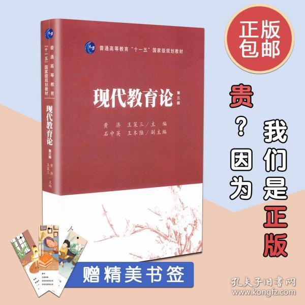 """普通高等教育""""十一五""""国家级规划教材:现代教育论(第3版)"""