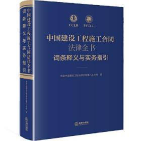 中国建设工程施工合同法律全书:词条释义与实务指引 ( 赠送精美书签)