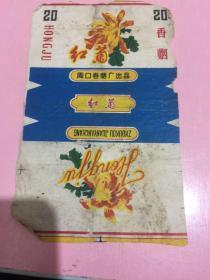 红菊  周口卷烟厂