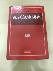 现代汉语多功能词典:最新版